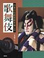 日本の伝統芸能を楽しむ 歌舞伎