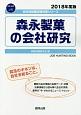 森永製菓の会社研究 会社別就職試験対策シリーズ 食品・飲料 2018