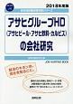 アサヒグループHD(アサヒビール・アサヒ飲料・カルピス)の会社研究 会社別就職試験対策シリーズ 食品・飲料 2018