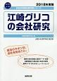 江崎グリコの会社研究 会社別就職試験対策シリーズ 食品・飲料 2018