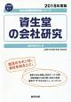 資生堂の会社研究 会社別就職試験対策シリーズ 生活用品 2018
