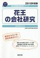 花王の会社研究 会社別就職試験対策シリーズ 生活用品 2018