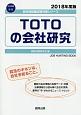 TOTOの会社研究 会社別就職試験対策シリーズ 生活用品 2018