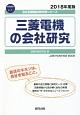 三菱電機の会社研究 会社別就職試験対策シリーズ 電気機器 2018