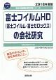 富士フイルムHD(富士フイルム・富士ゼロックス)の会社研究 会社別就職試験対策シリーズ 電気機器 2018