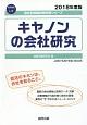 キヤノンの会社研究 会社別就職試験対策シリーズ 電気機器 2018