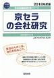 京セラの会社研究 会社別就職試験対策シリーズ 電気機器 2018