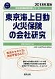 東京海上日動火災保険の会社研究 会社別就職試験対策シリーズ 保険 2018