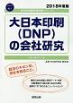 大日本印刷(DNP)の会社研究 会社別就職試験対策シリーズ メディア 2018