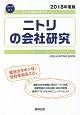 ニトリの会社研究 会社別就職試験対策シリーズ 流通・小売 2018