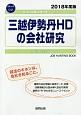 三越伊勢丹HDの会社研究 会社別就職試験対策シリーズ 流通・小売 2018