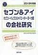 セブン&アイ(セブンーイレブンジャパン・イトーヨーカ堂)の会社研究 会社別就職試験対策シリーズ 流通・小売 2018