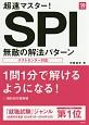 超速マスター!SPI無敵の解法パターン 2019