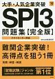 大手・人気企業突破 SPI3問題集<完全版> 2019