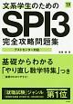 文系学生のためのSPI3完全攻略問題集 2019