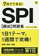 7日でできる!SPI【頻出】問題集 2019