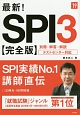 最新!SPI3<完全版> 2019