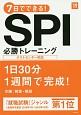 7日でできる!SPI必勝トレーニング 別冊 解答・解説付 2019