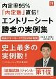 内定率95%「内定塾」直伝!エントリーシート 勝者の実例集 2019