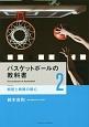 バスケットボールの教科書 戦術と戦略の核心 (2)