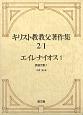 キリスト教教父著作集 2-1 エイレナイオス