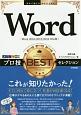 今すぐ使えるかんたんEx Word プロ技 BESTセレクション<Word 2016/2013/2010対応版>