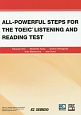 TOEIC LISTENING AND READING TEST オールパワフル演習 CD付