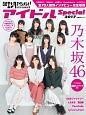 日経エンタテインメント! アイドルSpecial 2017