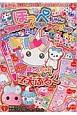 ほっぺちゃん 7周年アニバーサリーファンブック キャラぱふぇフロクBOOKシリーズ