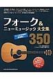 フォーク&ニューミュージック大全集350 コード付き歌詞組み決定版!