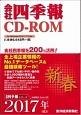 会社四季報 CD-ROM 2017新春