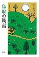 鳥取の民話 日本の民話<新版>61