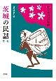 茨城の民話 日本の民話<新版>62 (1)