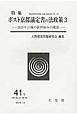 環境法研究 特集:ポスト京都議定書の法政策3 2020年以降の新枠組みの構築(41)