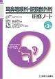 耳鼻咽喉科・頭頸部外科研修ノート<改訂第2版>