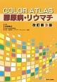 COLOR ATLAS 膠原病・リウマチ<改訂第3版>