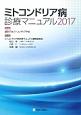 ミトコンドリア病診療マニュアル 2017