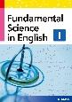 理工系学生のための基礎英語 (1)
