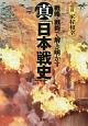 真「日本戦史」
