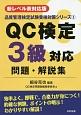 QC検定3級対応問題・解説集<新レベル表対応版> 品質管理検定試験受検対策シリーズ3