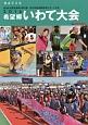 希望郷いわて大会 東日本大震災復興の架け橋 第16回全国障害者スポー