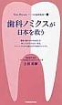 歯科ノミクスが日本を救う One Person~一人の歯科医師~ 健康な歯が世の中を変える!決して大げさではない真実