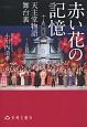 赤い花の記憶 天主堂物語舞台裏