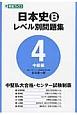 日本史Bレベル別問題集 中級編 (4)