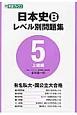日本史Bレベル別問題集 上級編 (5)
