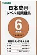 日本史Bレベル別問題集 難関編 (6)