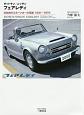 ダットサン/ニッサン フェアレディ 日本初のスポーツカーの系譜 1931~1970