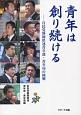 青年は創り続ける-自民党静岡県連青年部・青年局の挑戦