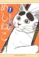 めしねこ 大江戸食楽猫物語 (1)