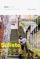 Soliste おとな女子ヨーロッパひとり歩き